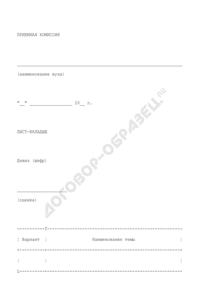 Лист-вкладыш в титульный лист письменного экзамена поступающего в военно-учебное заведение. Страница 1