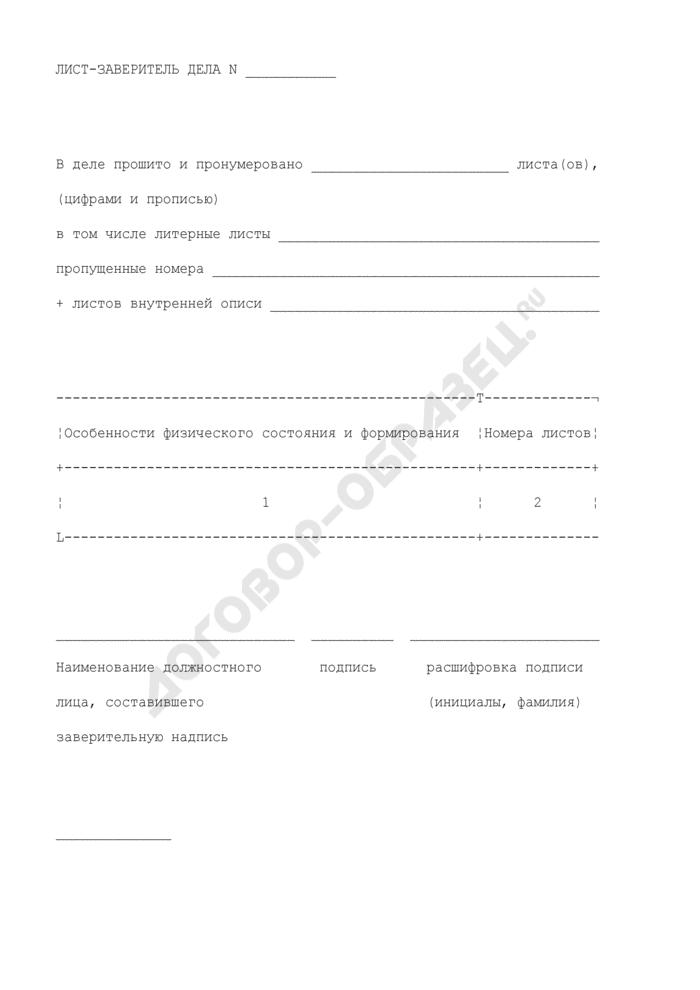 Лист-заверитель дела администрации городского поселения Сычево Волоколамского муниципального района Московской области. Страница 1