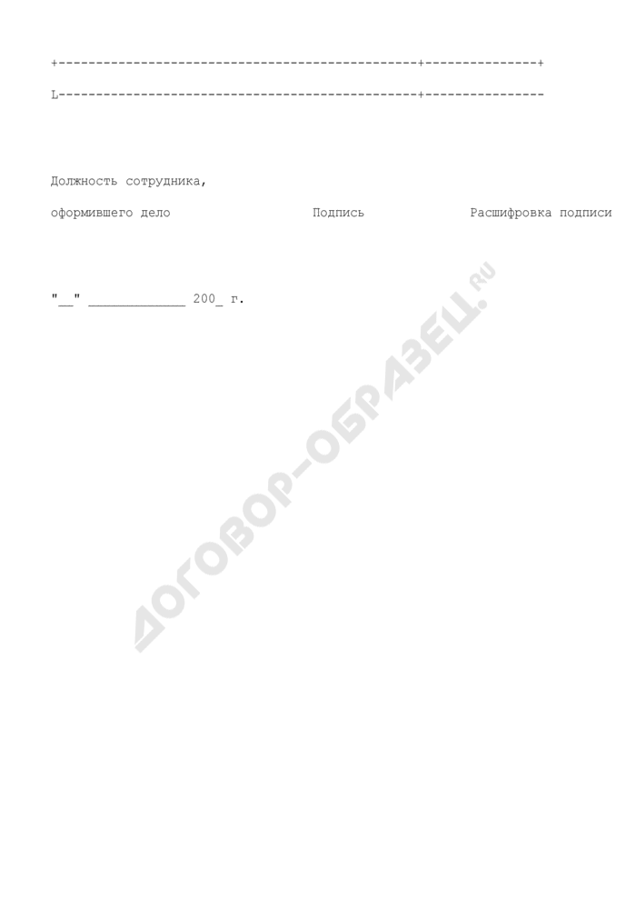 Лист-заверитель дела в Федеральном агентстве по обустройству государственной границы Российской Федерации. Страница 2