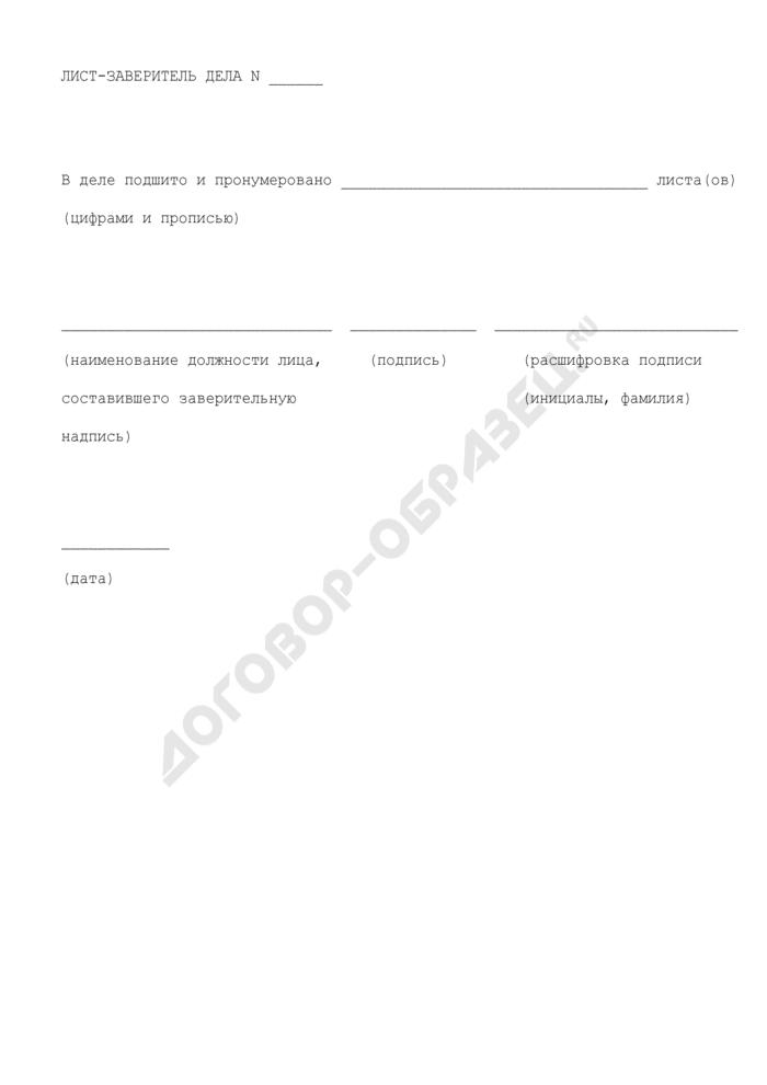 Лист-заверитель дела в исполнительных органах государственной власти Московской области, государственных органах Московской области. Страница 1