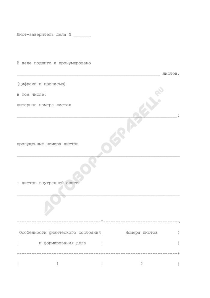 Лист-заверитель дела (оформление дел в таможенном органе). Страница 1