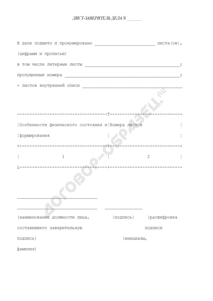 Лист-заверитель дела постоянного, временного (свыше 10 лет) сроков хранения и по личному составу в Главном управлении Госадмтехнадзора Московской области. Страница 1