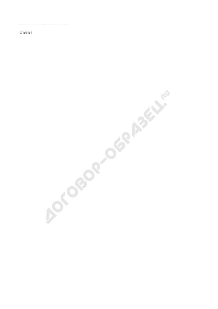 Лист-заверитель дела постоянного, временного (свыше 10 лет) сроков хранения и по личному составу в Главном управлении Госадмтехнадзора Московской области. Страница 2