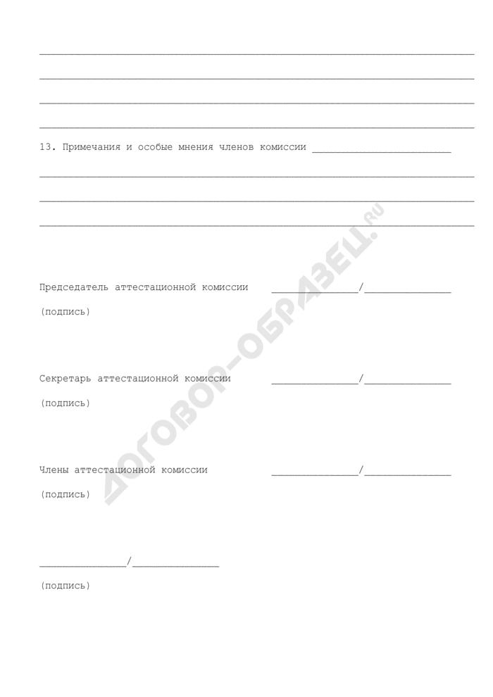 Аттестационный лист работника организации. Страница 3