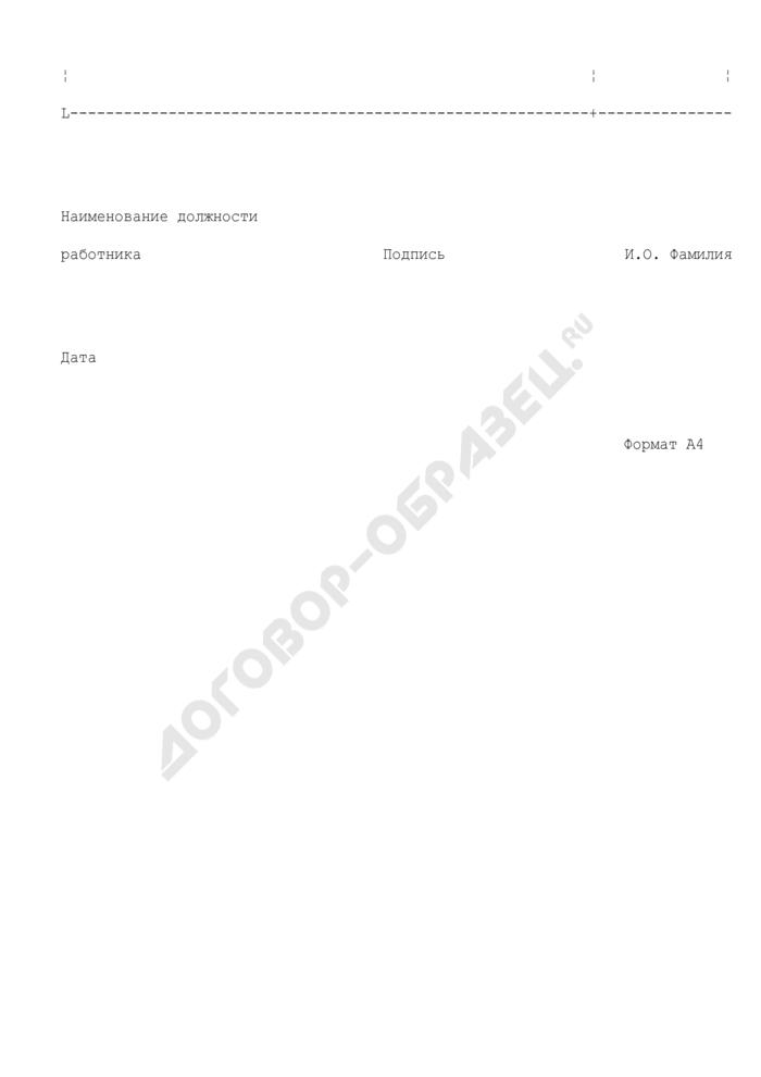 Лист-заверитель дела по номенклатуре, производства постоянного срока хранения и всех уголовных дел и других материалов в органах прокуратуры Российской Федерации. Страница 2