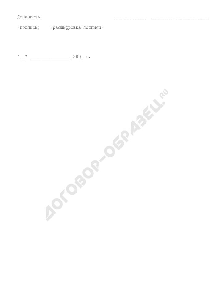 Лист-заверитель дела Федеральной службы судебных приставов. Страница 2
