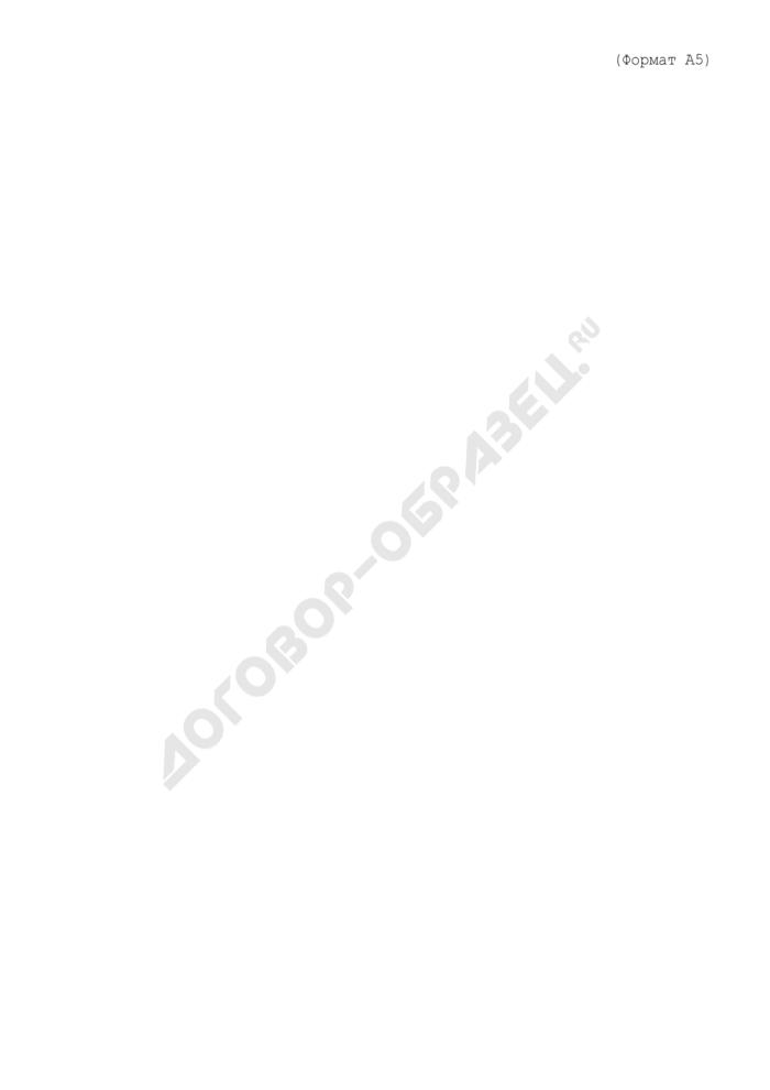Лист-расписка о выдаче документа из дела администрации городского поселения Сычево Волоколамского муниципального района Московской области. Страница 2