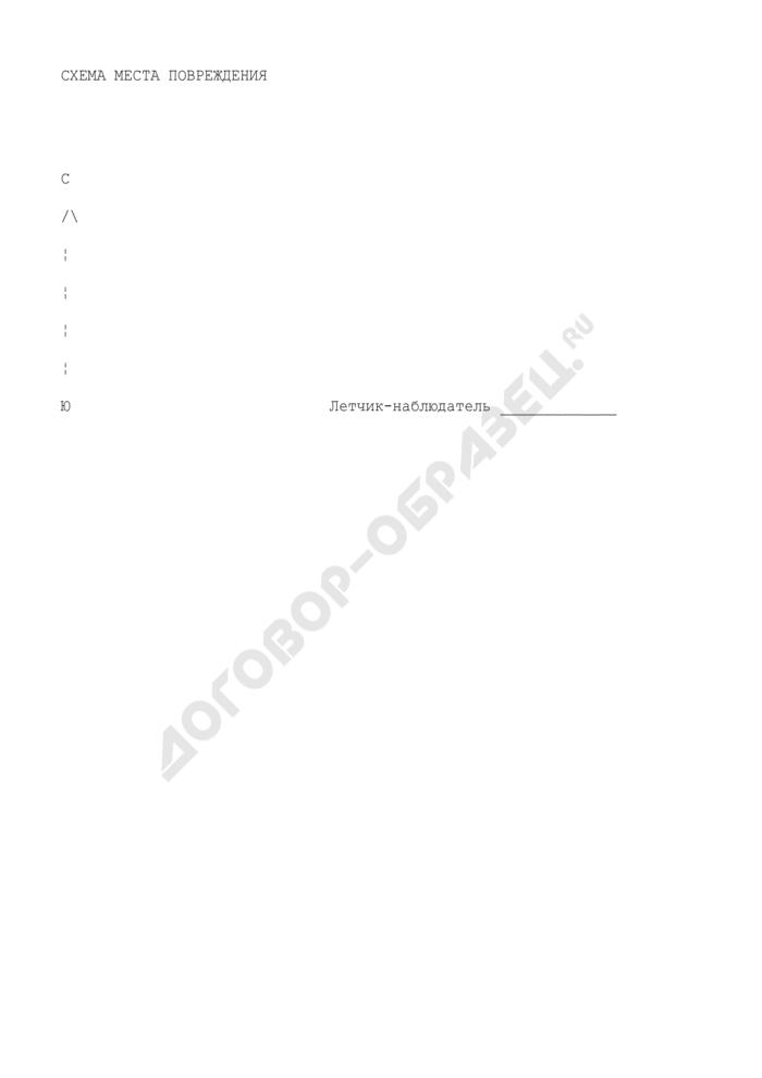 Листок воздушной сигнализации. Форма N 16. Страница 2