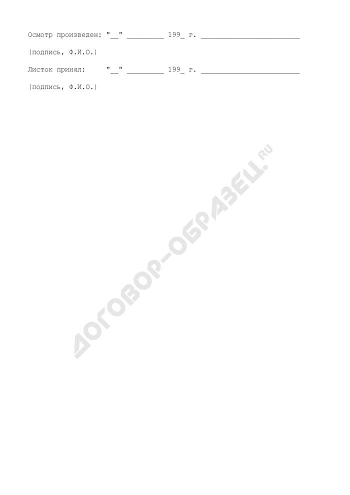 Листок осмотра (проверки) объекта электрических сетей (рекомендуемая форма). Страница 2
