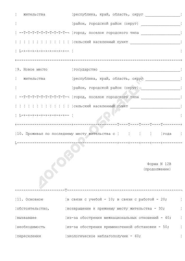 Листок статистического учета выбытия (к документам о снятии с регистрационного учета по последнему месту жительства для лиц, выезжающих за пределы Российской Федерации или вышедших из гражданства Российской Федерации). Форма N 12В. Страница 3