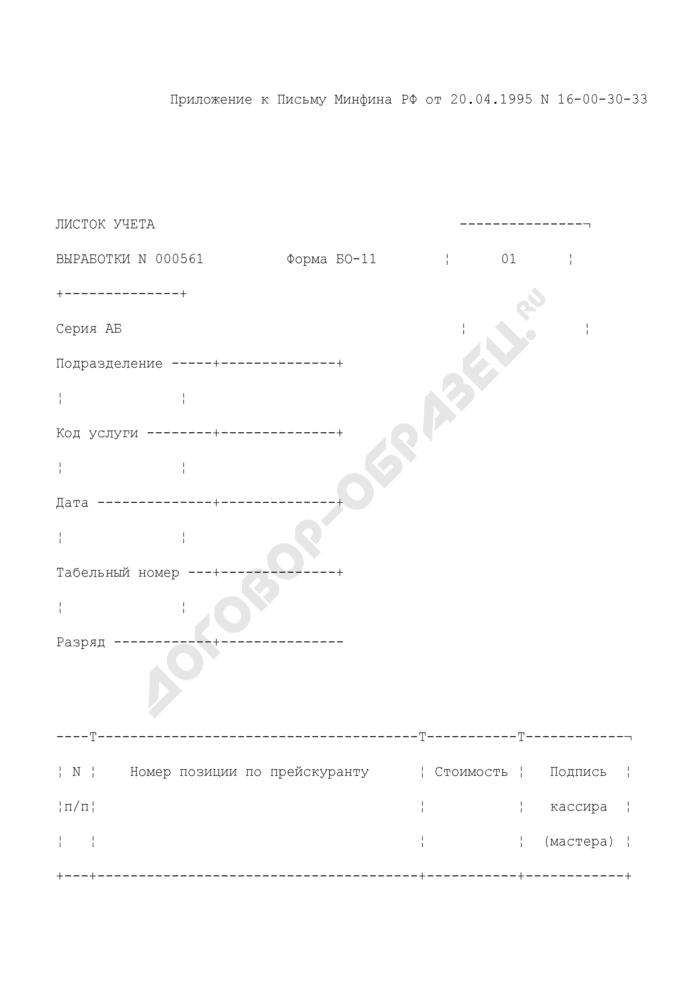 Листок учета выработки. Форма N БО-11. Страница 1