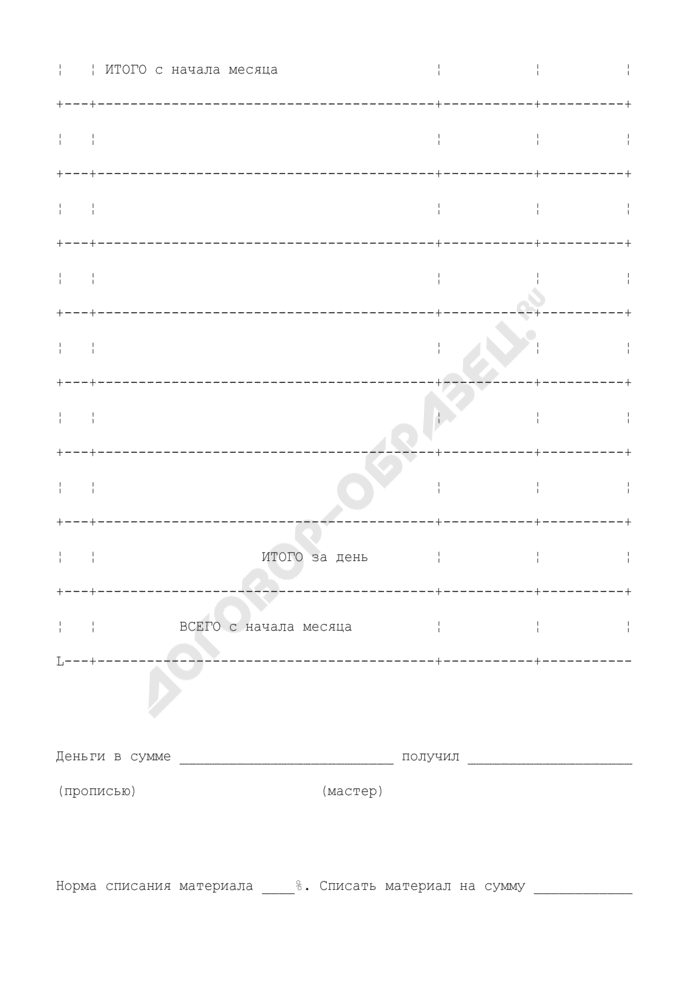 Листок учета выработки. Форма N БО-11. Страница 3