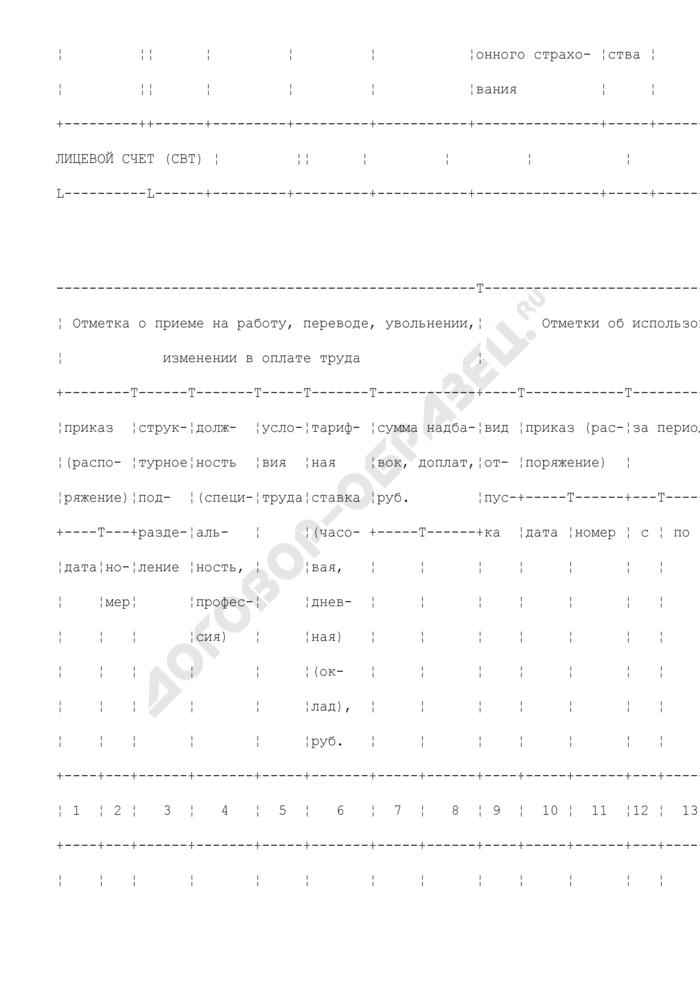 Лицевой счет (СВТ). Унифицированная форма N Т-54А. Страница 2