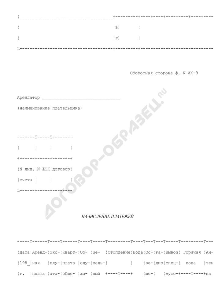 Лицевой счет арендатора. Форма N ЖХ-9. Страница 3