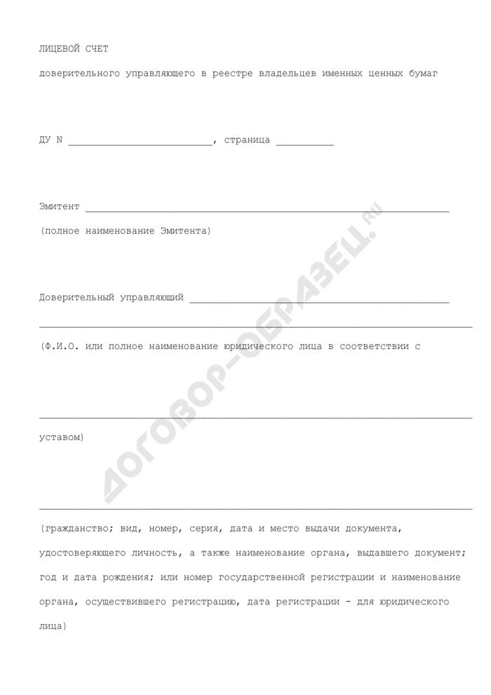Лицевой счет доверительного управляющего в реестре владельцев именных ценных бумаг. Страница 1