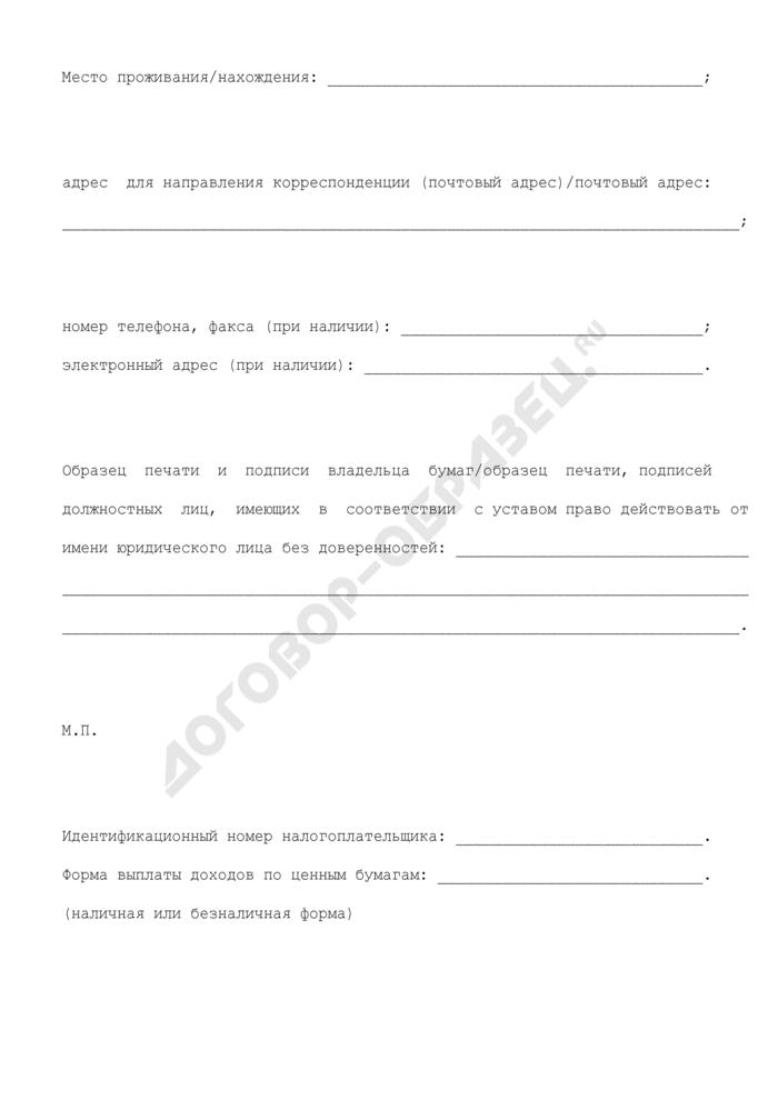 Лицевой счет доверительного управляющего в реестре владельцев именных ценных бумаг. Страница 2