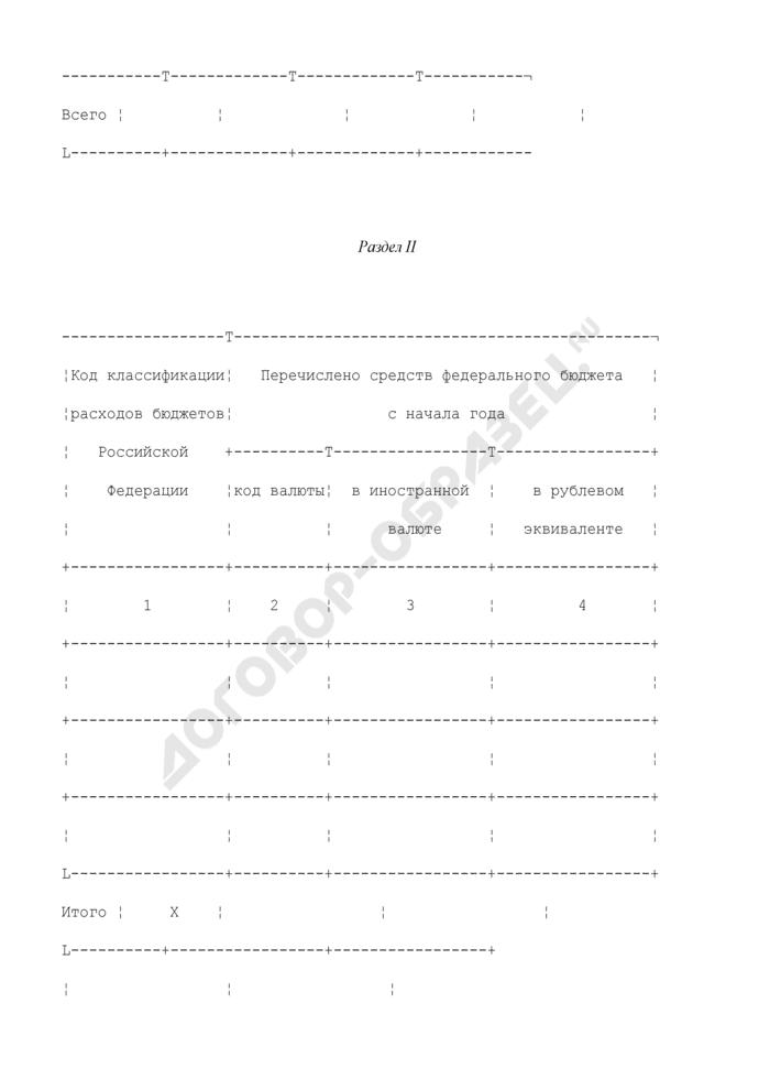 Лицевой счет иного получателя средств федерального бюджета для осуществления кассовых выплат в иностранной валюте. Страница 3