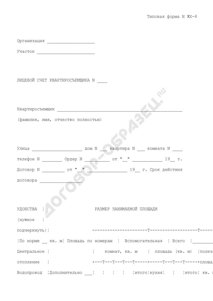 Лицевой счет квартиросъемщика. Типовая форма N ЖХ-8. Страница 1
