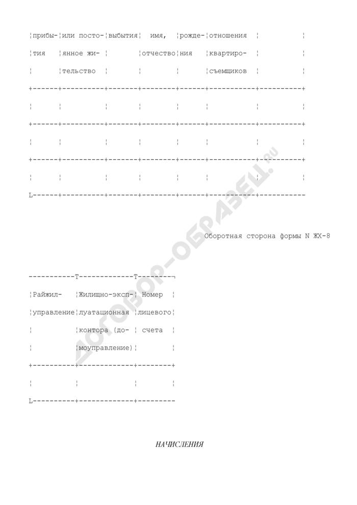 Лицевой счет квартиросъемщика. Типовая форма N ЖХ-8. Страница 3