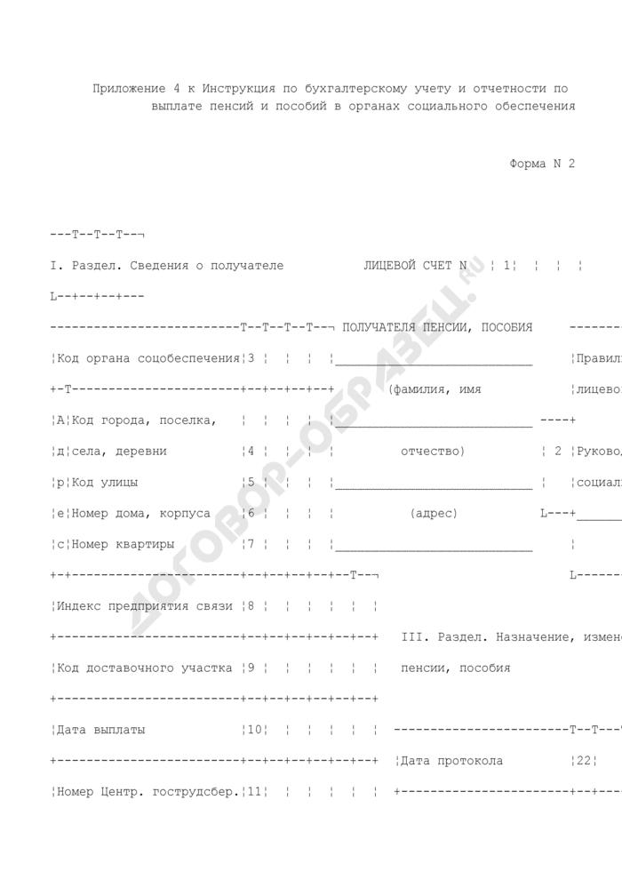 Лицевой счет получателя пенсии, пособия. Форма N 2. Страница 1