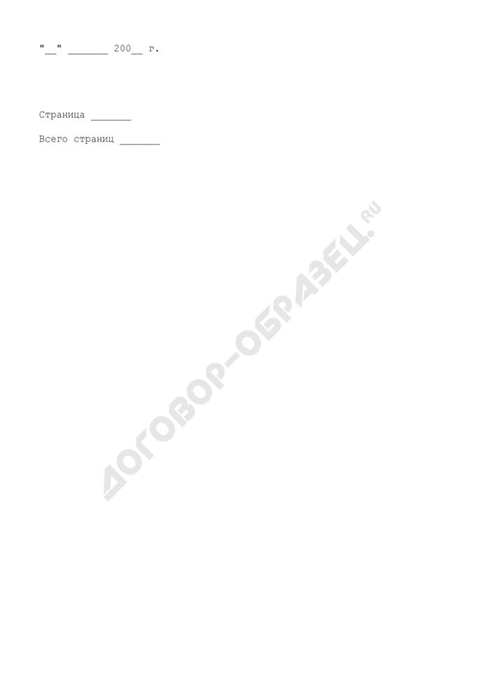 Лицевой счет получателя бюджетных средств структурного подразделения Министерства финансов Московской области. Страница 3