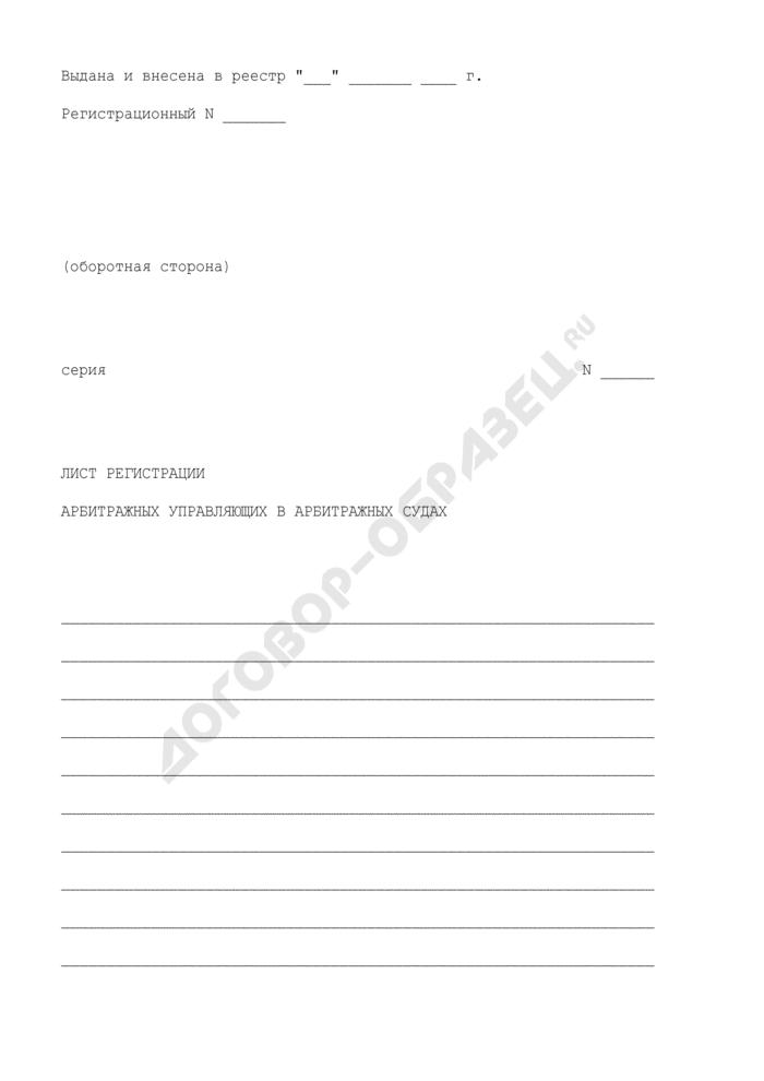 Лицензия арбитражного управляющего. Страница 3