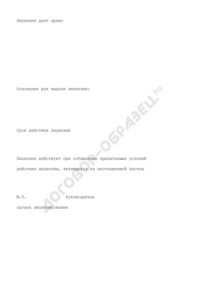 Лицензия на виды деятельности в области использования атомной энергии. Страница 2