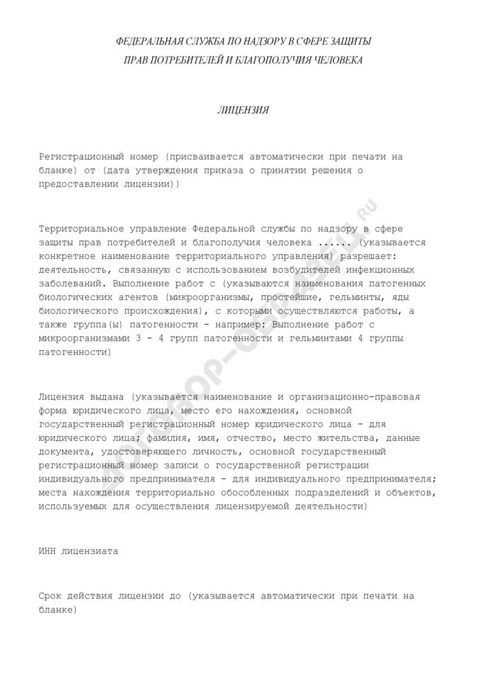Лицензия на деятельность, связанную с использованием возбудителей инфекционных заболеваний III - IV групп патогенности. Страница 1