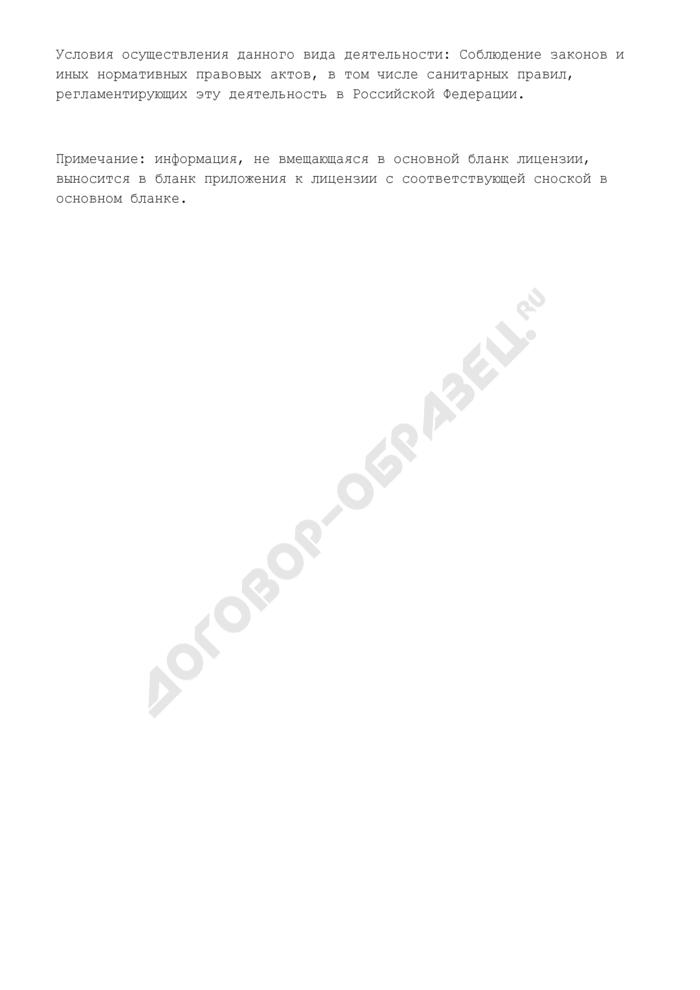 Лицензия на деятельность, связанную с использованием возбудителей инфекционных заболеваний III - IV групп патогенности. Страница 2