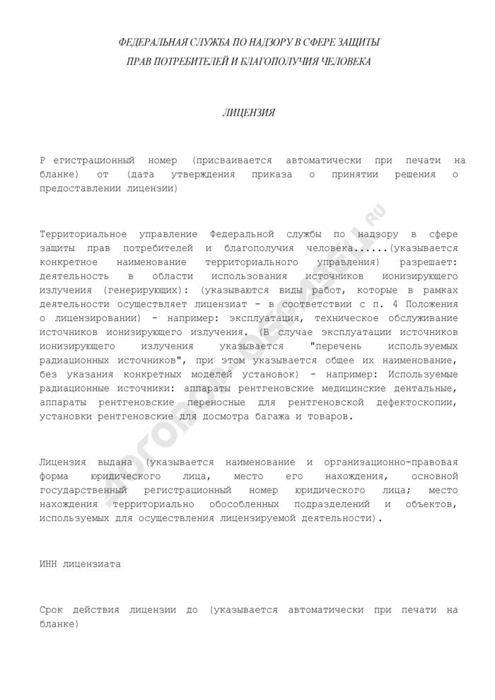 Лицензия на использование источников ионизирующего излучения (генерирующих). Страница 1