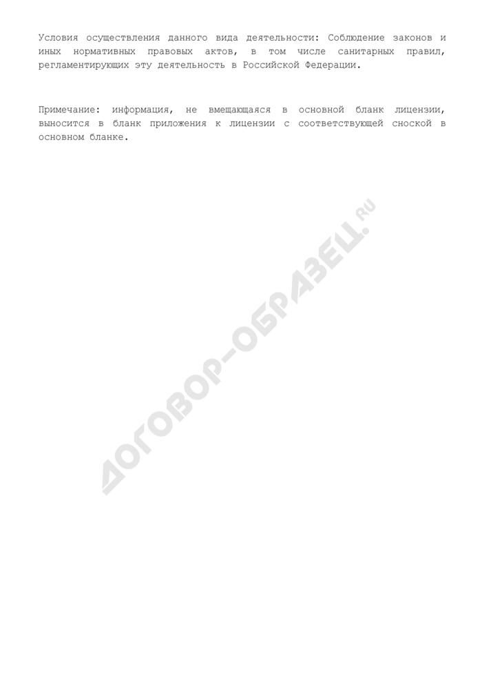 Лицензия на использование источников ионизирующего излучения (генерирующих). Страница 2