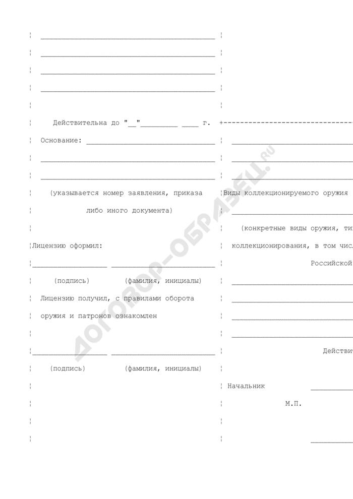 Лицензия на коллекционирование оружия (патронов) (для граждан Российской Федерации). Страница 2