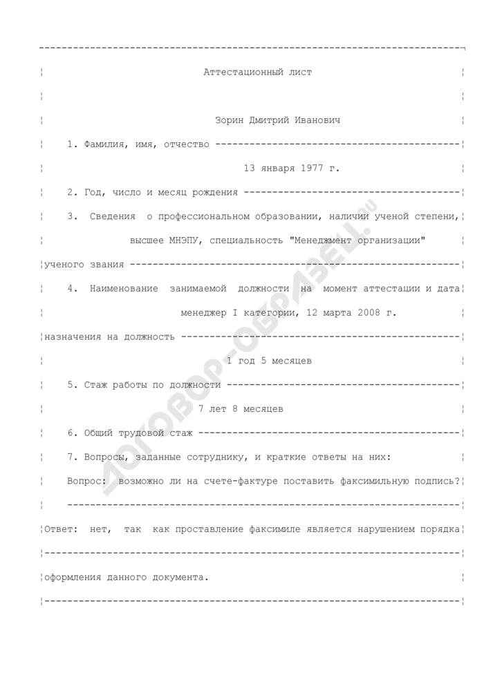 Аттестационный лист работника организации (пример). Страница 1