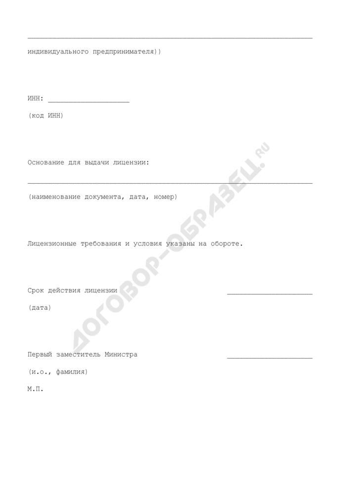 Лицензия на осуществление деятельности на железнодорожном транспорте. Страница 2