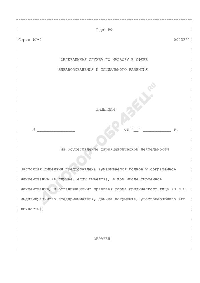 Лицензия на осуществление фармацевтической деятельности (образец). Форма N ФС-2. Страница 1