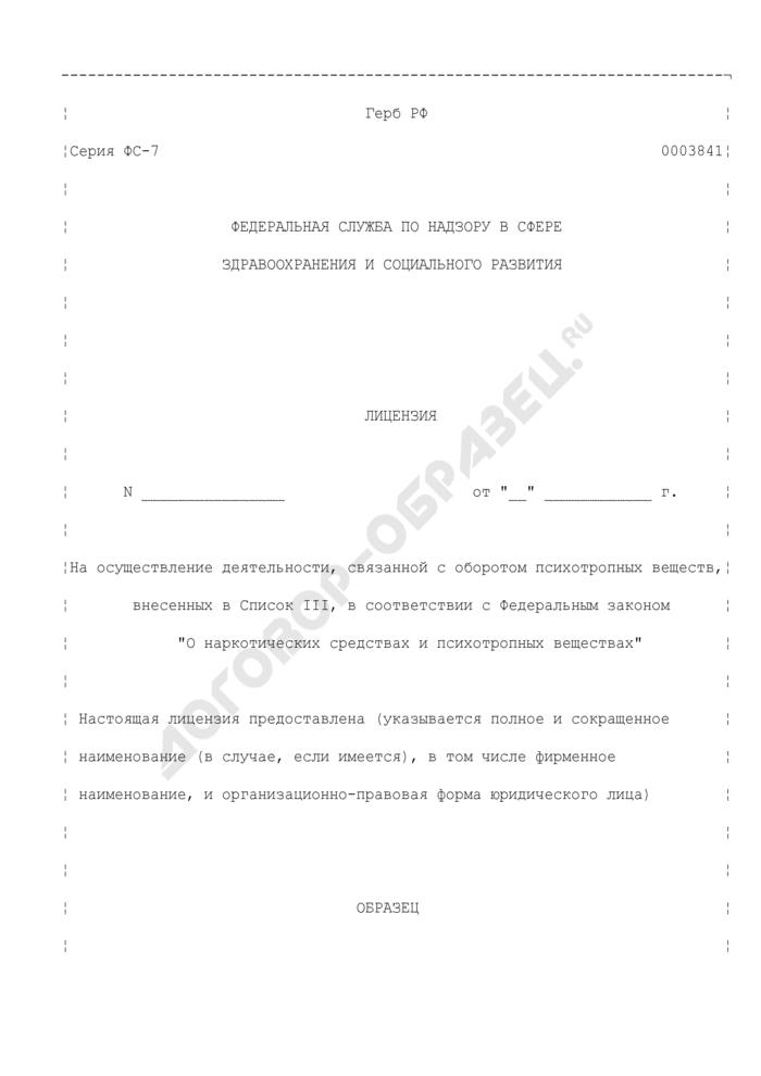 """Лицензия на осуществление деятельности, связанной с оборотом психотропных веществ, внесенных в список III в соответствии с Федеральным законом """"О наркотических средствах и психотропных веществах. Страница 1"""