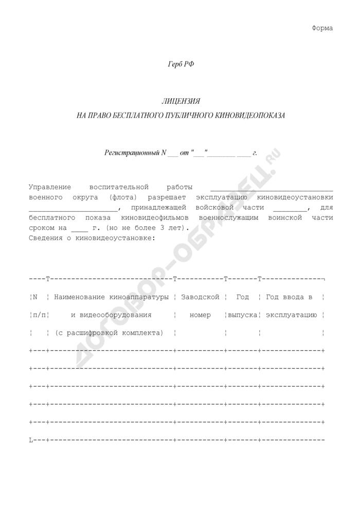 Лицензия на право бесплатного публичного киновидеопоказа в воинской части. Страница 1