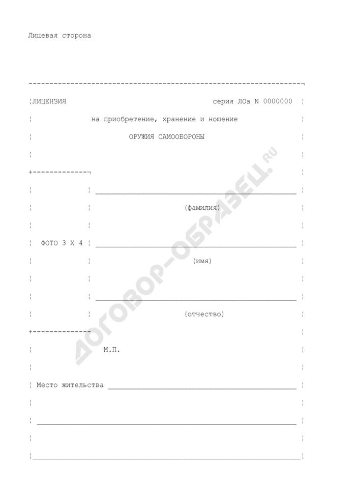 Лицензия на приобретение, хранение и ношение оружия самообороны. Страница 1