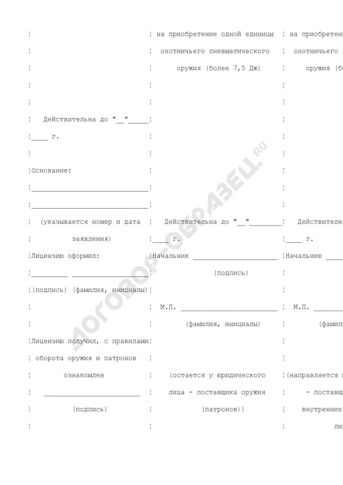 Лицензия на приобретение одной единицы охотничьего пневматического оружия (более 7,5 дж) (для граждан Российской Федерации). Страница 2