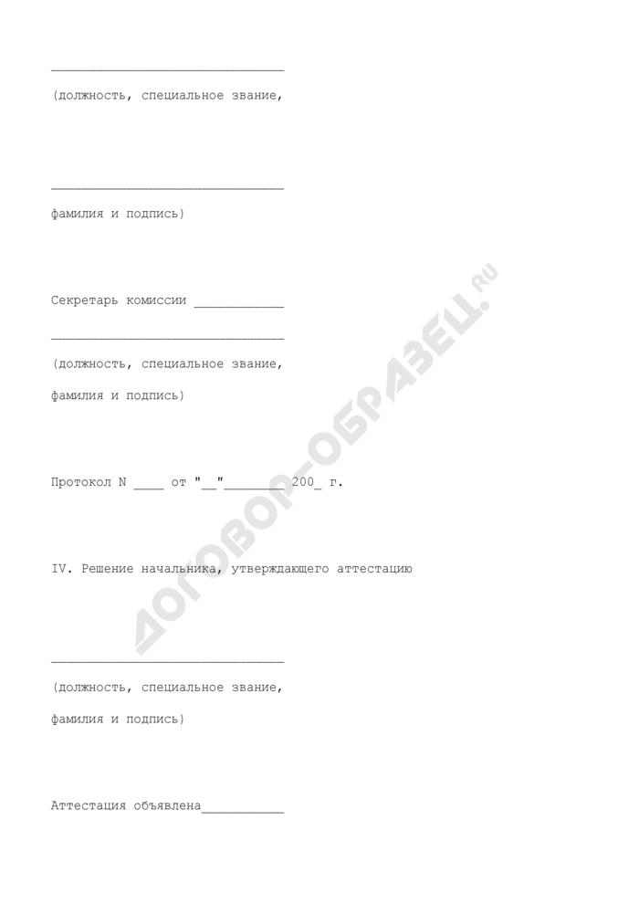 Аттестация на сотрудника органов внутренних дел. Страница 3