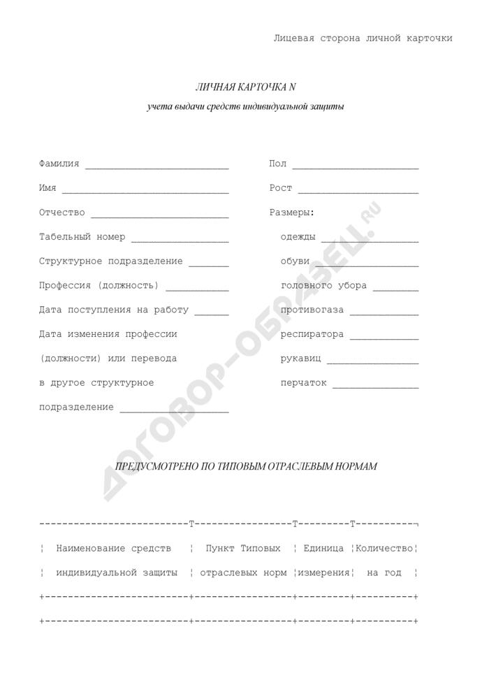 Личная карточка учета выдачи средств индивидуальной защиты. Страница 1