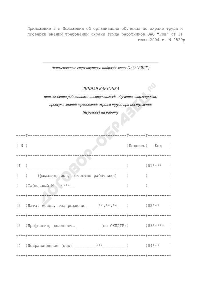 Личная карточка прохождения работником инструктажей, обучения, стажировки, проверки знаний требований охраны труда при поступлении (переводе) на работу. Страница 1