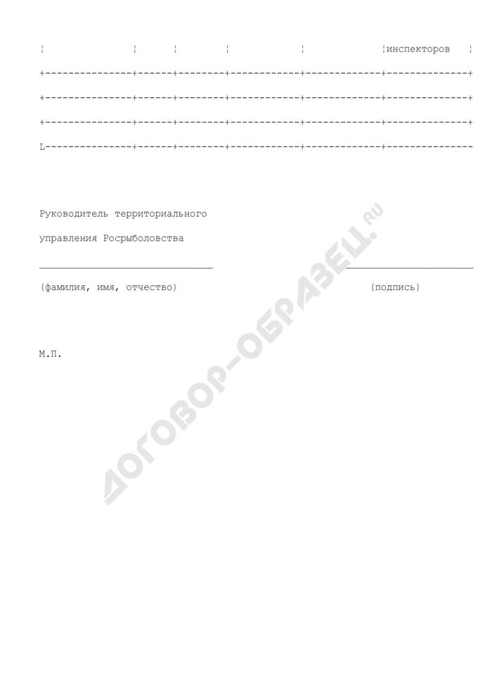 Личное дело внештатного общественного инспектора Росрыболовства. Страница 3