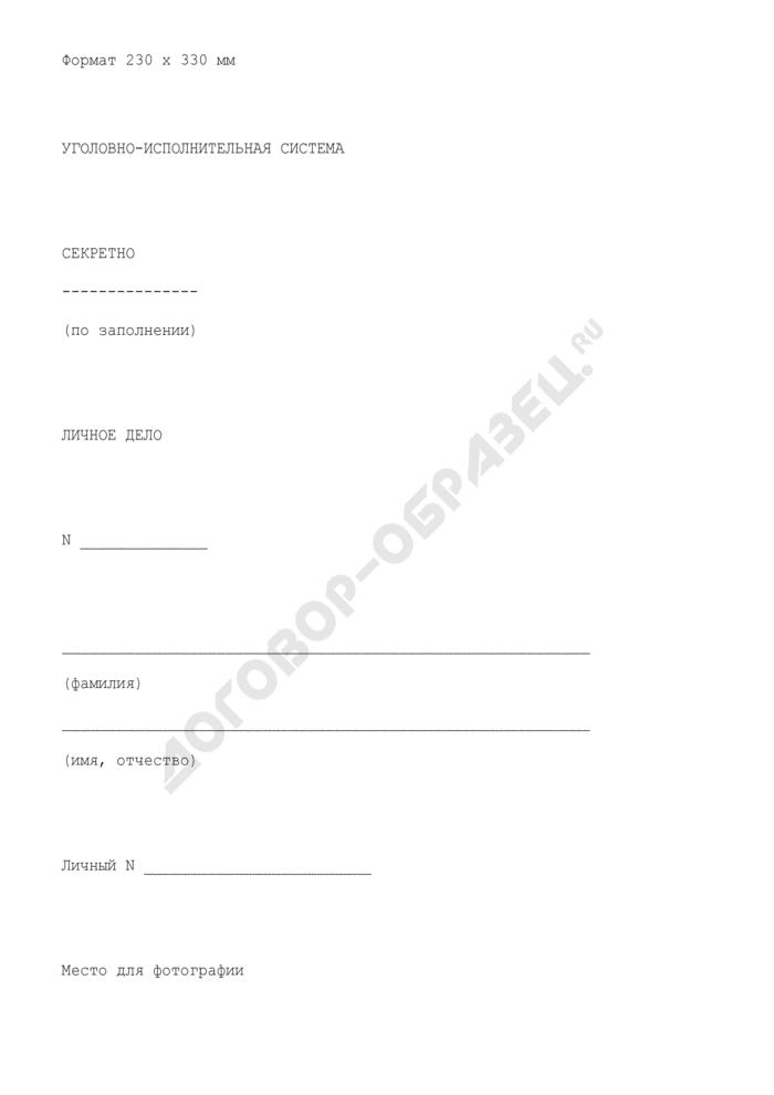Личное дело сотрудника уголовно-исполнительной системы. Страница 1