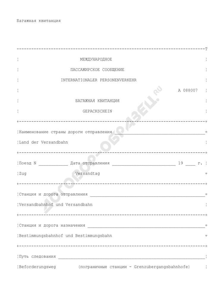 Багажная квитанция. Серия A 088007 (международное пассажирское сообщение) (рус./нем.). Страница 1