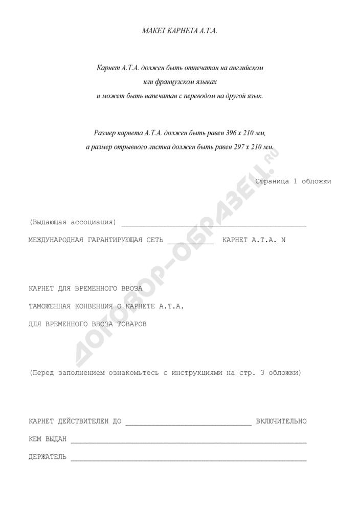Макет карнета а.т.а. для временного ввоза товаров. Страница 1