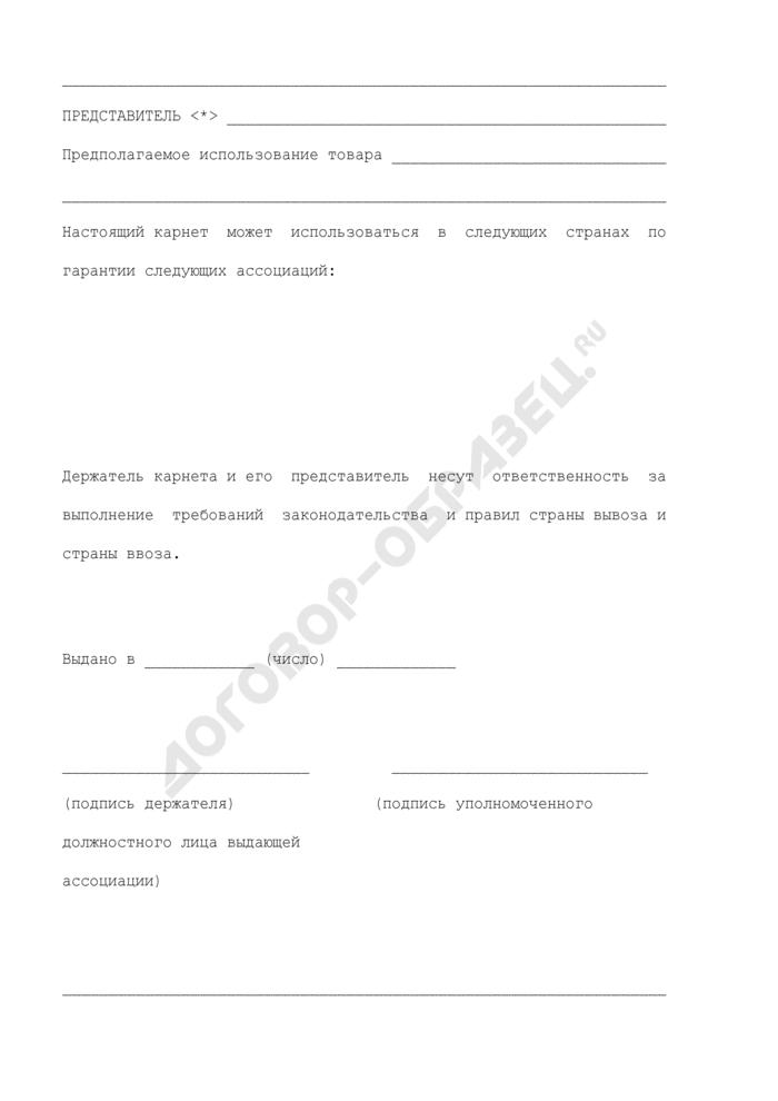 Макет карнета а.т.а. для временного ввоза товаров. Страница 2
