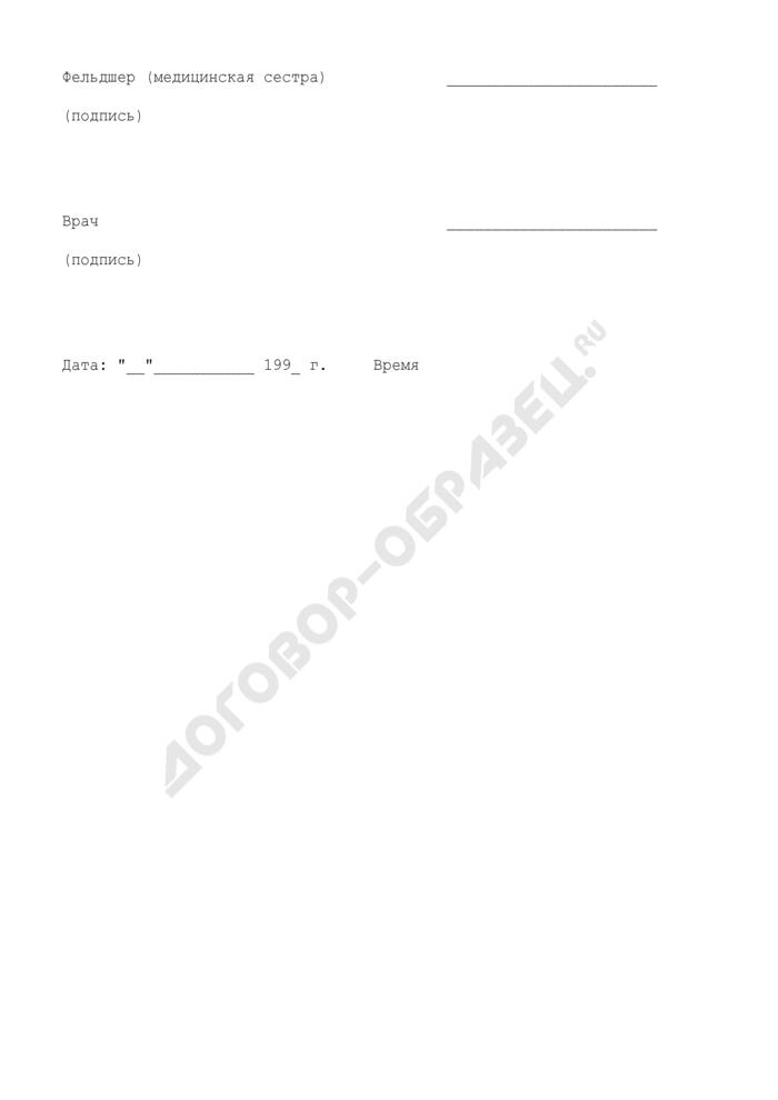 Маршрутный лист (для проведения рейда наркологического контроля). Страница 3