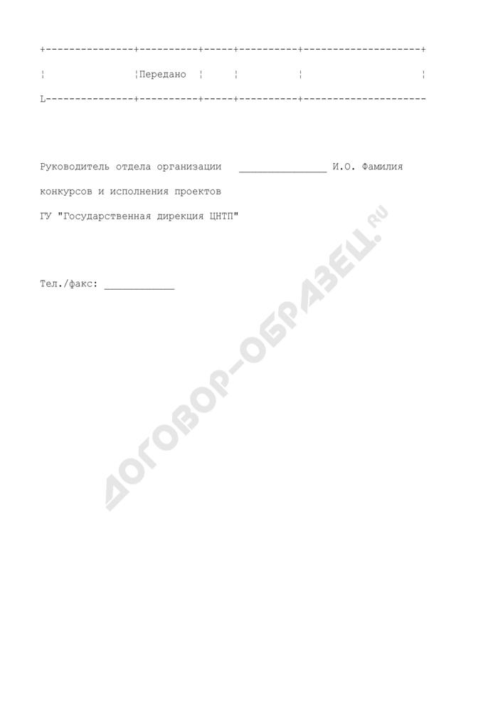 Маршрутный лист рассмотрения и подписания акта сдачи-приемки выполненных работ по этапу государственного контракта на выполнение научно-исследовательской работы. Страница 2