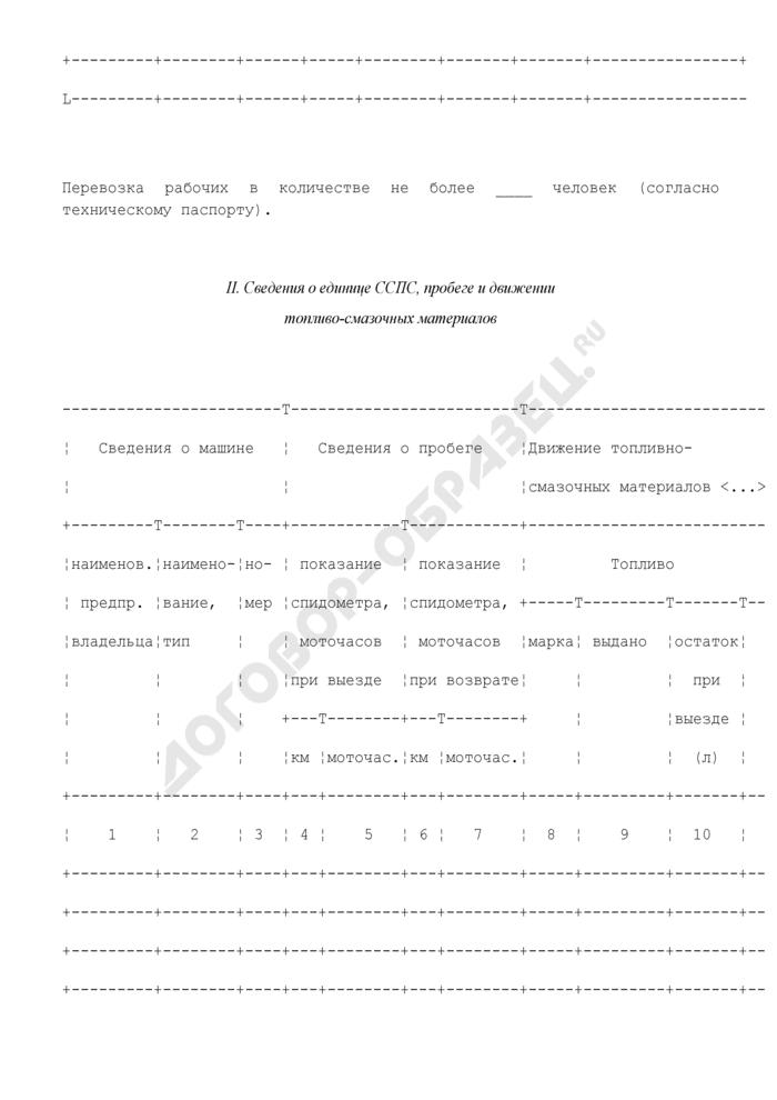 Маршрутный лист специального самоходного подвижного состава (ССПС) железных дорог Российской Федерации. Форма N АУ-12. Страница 2